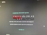 [먹튀검거완료] 베어벳먹튀 BEARBET먹튀 bear-vip.com 토토사이트 먹튀검증