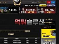[먹튀검거완료] 에이다먹튀 ADA먹튀 ada-999.com 토토사이트 먹튀검증
