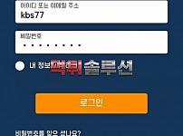 [먹튀검거완료] 큐어벳먹튀 CUREBET먹튀 curekor.com 토토사이트 먹튀검증