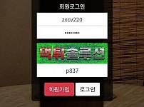 [먹튀검거완료] 원라인먹튀 one-808.com 토토사이트 먹튀검증