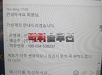 [먹튀검거완료] 더킹먹튀 THEKING먹튀 the-king129.com 토토사이트 먹튀검증