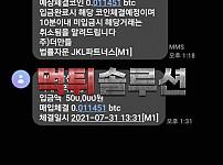 [먹튀검거완료] 오쿠라먹튀 OKURA먹튀 kra77.com 토토사이트 먹튀검증