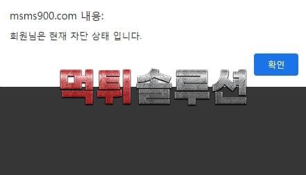 [먹튀검거완료] 엠비씨스포츠먹튀 msms900.com 토토사이트 먹튀검증
