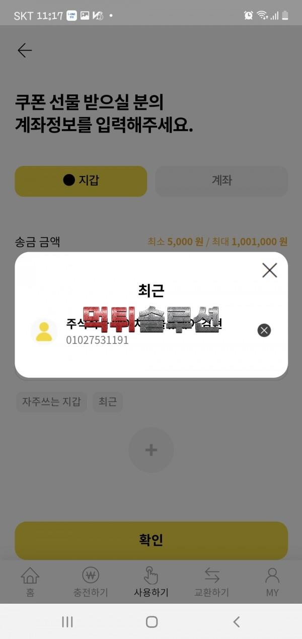 [먹튀검거완료] 인라인먹튀 INLINE먹튀 in8255.com 토토사이트 먹튀검증