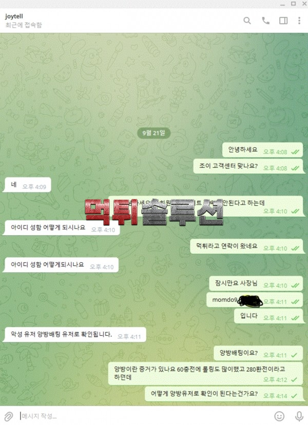 [먹튀검거완료] 조이카지노먹튀 JOYCASINO먹튀 joy002.com 토토사이트 먹튀검증