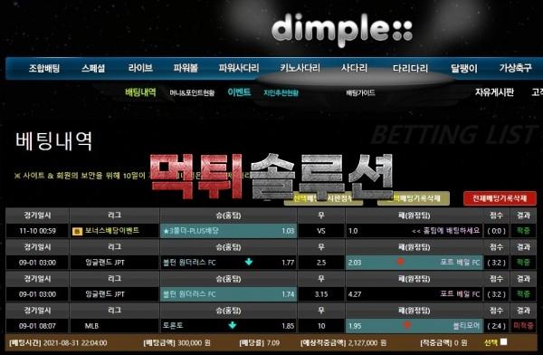 [먹튀검거완료] 딤플먹튀 DIMPLE먹튀 dpmm-99.com 토토사이트 먹튀검증