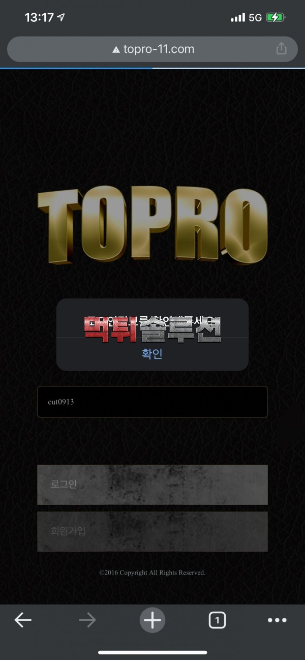[먹튀검거완료] 토프로먹튀 TOPRO먹튀 topro-11.com 토토사이트 먹튀검증