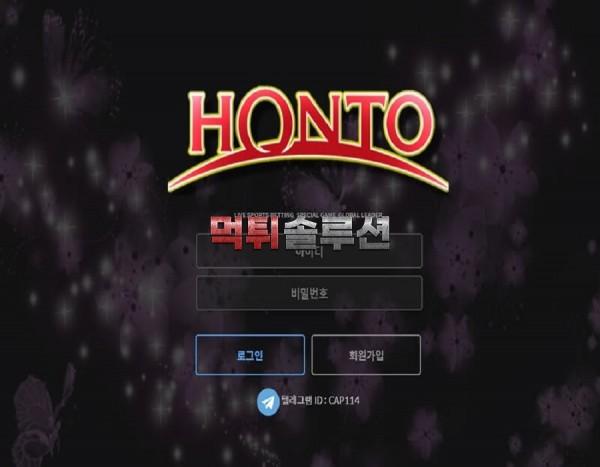 [먹튀검거완료] 혼또먹튀 HONTO먹튀 honto707.com 토토사이트 먹튀검증