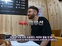 한국식당의 비밀을 알아낸 외국인