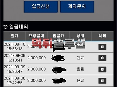 [먹튀검거완료] 엠7카지노먹튀 M7CASINO먹튀 kwe2.com 토토사이트 먹튀검증