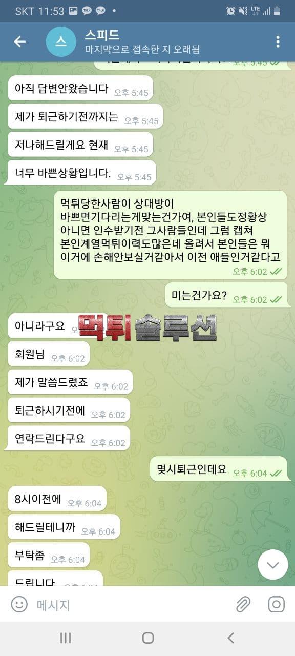 [먹튀검거완료] 스피드먹튀 SPEED먹튀 sp-3566.com 토토사이트 먹튀검증