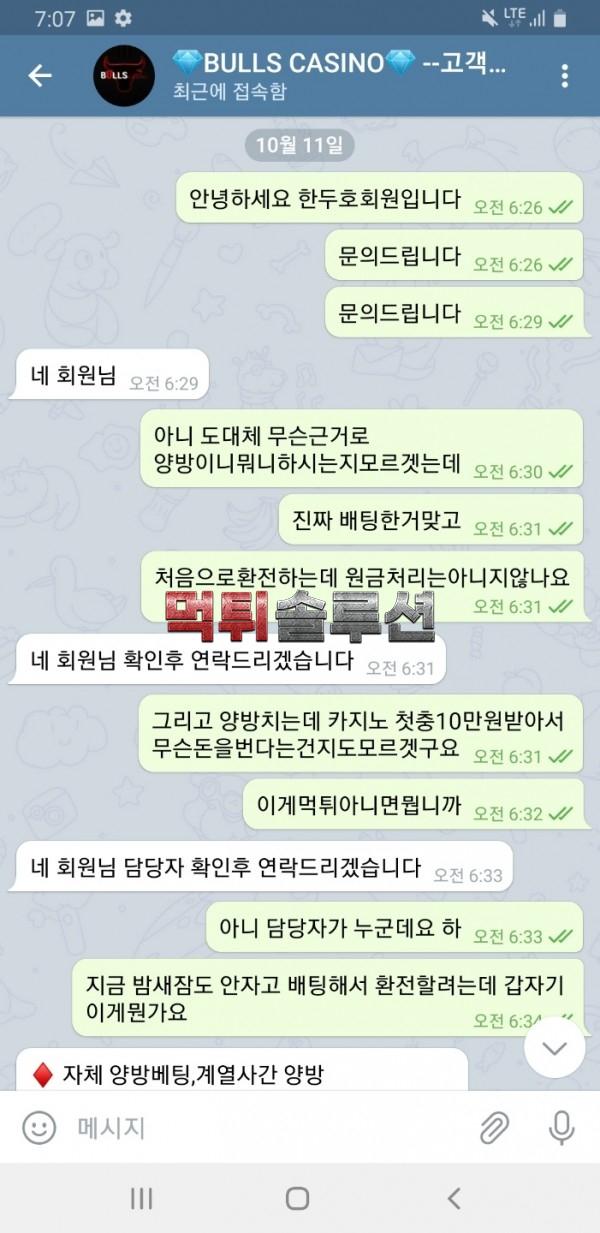[먹튀검거완료] 불스카지노먹튀 BULLSCASINO먹튀 bul-1.com 토토사이트 먹튀검증