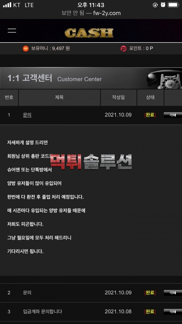 [먹튀검거완료] 캐쉬먹튀 CASH먹튀 fw-2y.com 토토사이트 먹튀검증