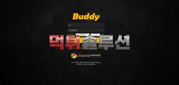 [먹튀검거완료] 버디먹튀 BUDDY먹튀 by-kkk.com 토토사이트 먹튀검증