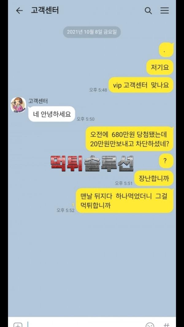 [먹튀검거완료] 브이아이피먹튀 VIP먹튀 vk455.com 토토사이트 먹튀검증