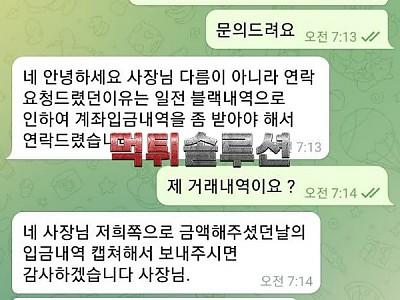 [먹튀검거완료] 치즈먹튀 CHEESE먹튀 ch-se707.com 토토사이트 먹튀검증