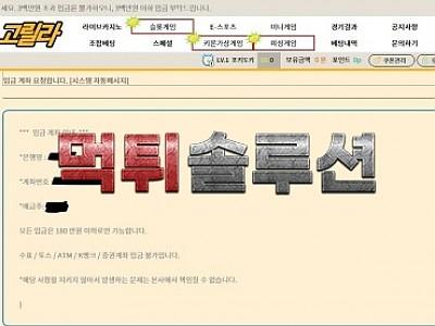 [먹튀검거완료] 고릴라먹튀 dgr-65.com 토토사이트 먹튀검증