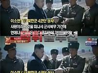 북한의 전우애