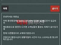[먹튀검거완료] 타임먹튀 TIME먹튀 tm-7788.com 토토사이트 먹튀검증
